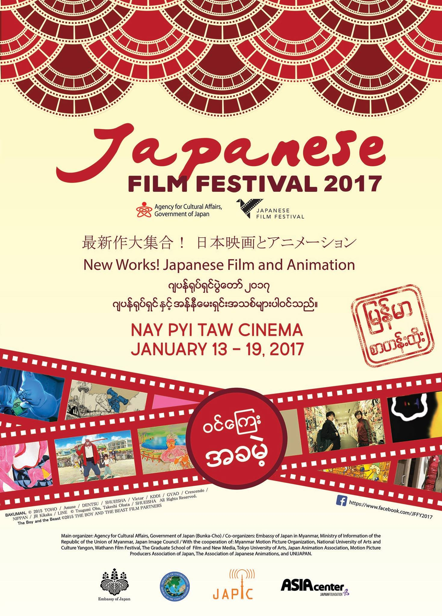 Embassy of japan in myanmar the embassy of japan japanese agency for cultural affairs and japan image council proudly present japanese film festival in yangon from 13th to 19th in stopboris Gallery